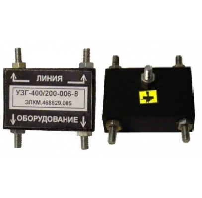 468629.005-03 УЗГ400/220-0,06-П Устройство защитное герметичное (трехступенчатая защита, гибкие выводы)