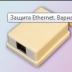 468629.008 ЗУ-FE-1-1 Защитное устройство 1 для Fast Ethernet