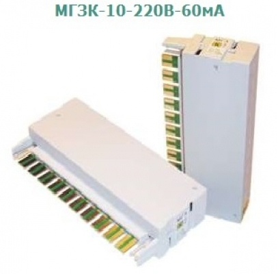 468244.005-06 МГЗК-10-60мА-220В (позистор, сидактор, на 10 пар, для АТС с Uпит.=48-60V)